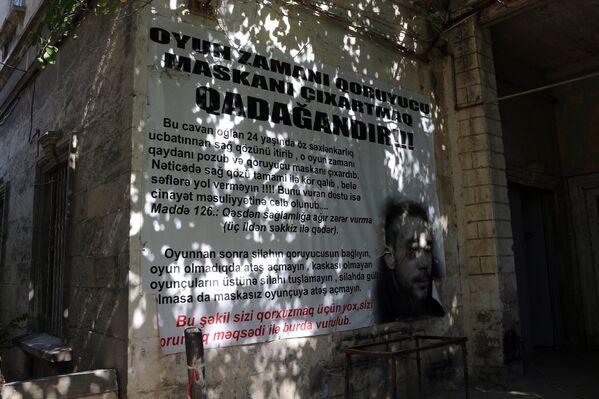 Текущее состояние бакинского Лунапарка - Sputnik Азербайджан