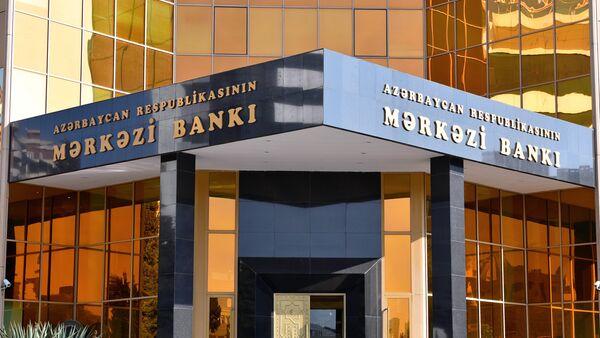 Mərkəzi bank - Sputnik Azərbaycan