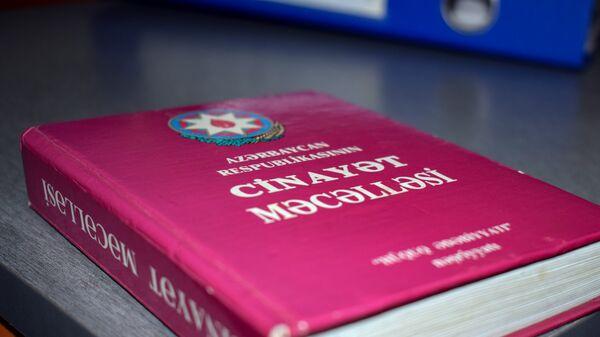 Уголовный кодекс Азербайджанской Республики - Sputnik Азербайджан