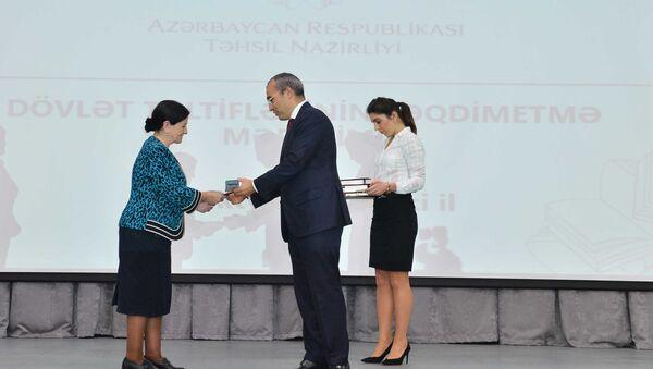 Министр образования АР Микаил Джаббаров награждает педагога одной из бакинских школ - Sputnik Азербайджан