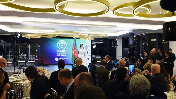 Прием в честь выдвижения Баку в качестве города-кандидата на проведение выставки Ехро 2025 - Sputnik Азербайджан