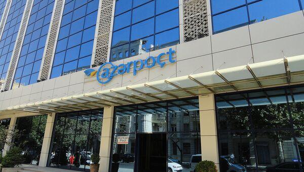 Головной офис Azerpoçt в Баку. Архивное фото - Sputnik Азербайджан