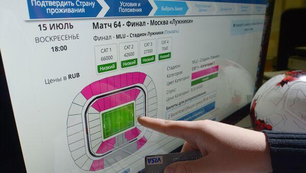Как приобрести билет на матч Чемпионата мира-2018? - Sputnik Азербайджан