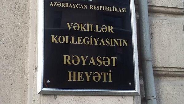 Vəkillər Kollegiyası - Sputnik Azərbaycan