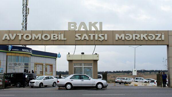 Bakı avtomobil satışı mərkəzi - Sputnik Azərbaycan