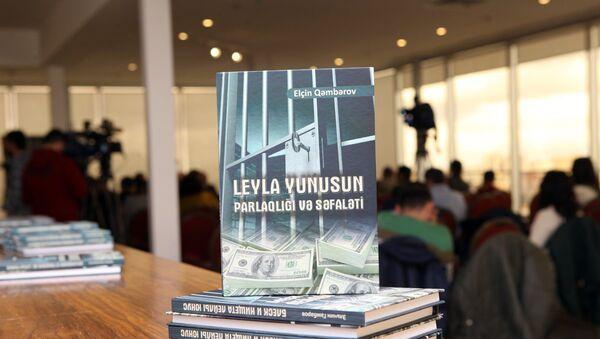 Состоялась презентация книги, посвященной Лейле Юнус - Sputnik Азербайджан