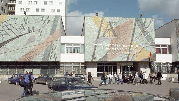 Здание Государственного Института русского языка имени Пушкина в Москве - Sputnik Азербайджан