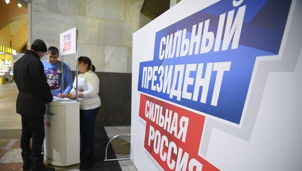 Начался сбор подписей в поддержку выдвижения В. Путина на президентских выборах - Sputnik Азербайджан