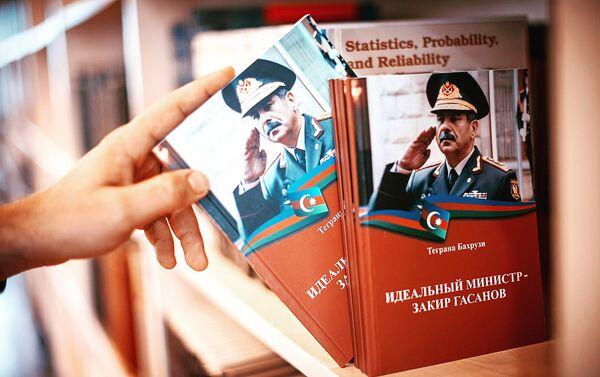 II Vice Mrs. Top of the World-2015 Теграна Бахрузи выпустила книгу Идеальный Министр — Закир Гасанов - Sputnik Азербайджан