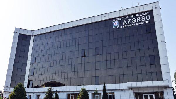 Azərsu ASC - Sputnik Азербайджан