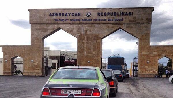 Mazımçay gömrük postu - Sputnik Azərbaycan