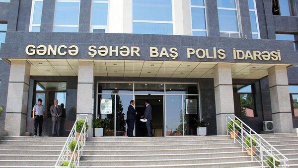 Gəncə şəhər Baş Polis İdarəsi - Sputnik Azərbaycan