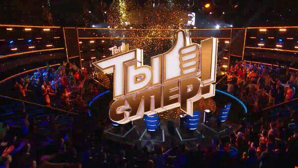 LIVE: Международный вокальный конкурс Ты супер! - Sputnik Азербайджан