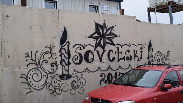 Граффити на заборе одного из домов на Советской - Sputnik Азербайджан