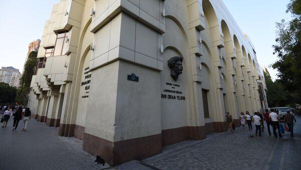 Здание Азербайджанского государственного русского драматического театра в Баку - Sputnik Азербайджан