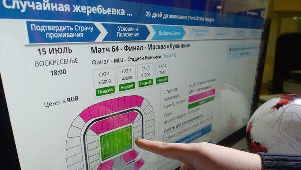 Выбор билета на матч ЧМ-2018 на официальном сайте FIFA - Sputnik Азербайджан