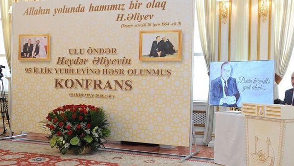 Конференция, приуроченная к 95-летию со дня рождения Гейдара Алиева - Sputnik Азербайджан