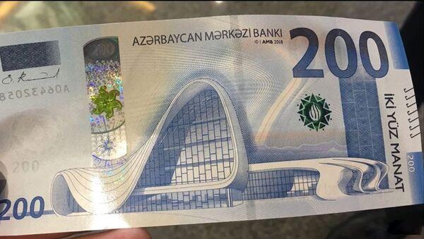 Новая купюра номиналом в 200 азербайджанских манатов - Sputnik Азербайджан