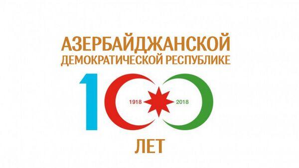 Джабиш муаллим о 100-летии Азербайджанской демократической республики - Sputnik Азербайджан