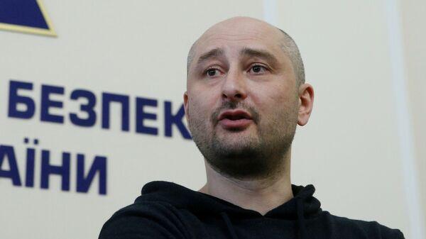 Российский журналист Аркадий Бабченко - Sputnik Азербайджан