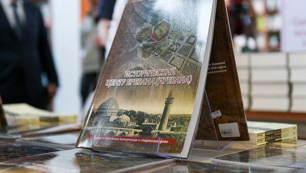 Церемония презентации книги-фотоальбома Исторический центр Еревана (Иревана). Согласно архивным материалам и старинным фото - Sputnik Азербайджан