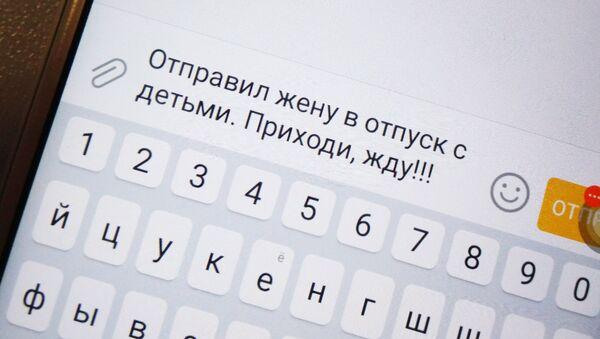 Сообщение на экране телефона, архивное фото - Sputnik Азербайджан