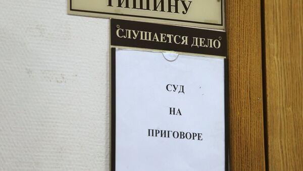 Табличка перед залом судебных заседаний - Sputnik Азербайджан