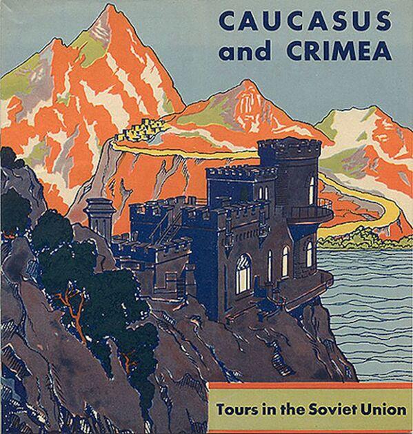 Советская туристическая брошюра Кавказ и Крым - Sputnik Азербайджан