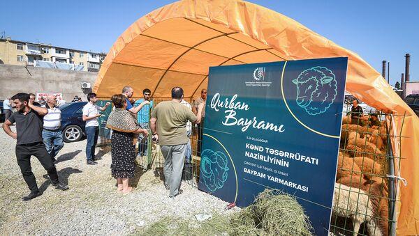 Праздничная ярмарка по случаю Гурбан байрам - Sputnik Азербайджан