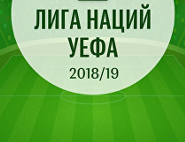 Лига наций 2018/19: расписание матчей группового этапа - Sputnik Азербайджан