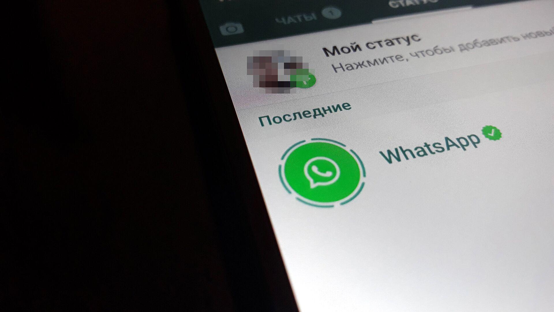 Telefonda Whatsapp tətbiqinin loqosu, arxiv şəkli - Sputnik Azərbaycan, 1920, 13.10.2021