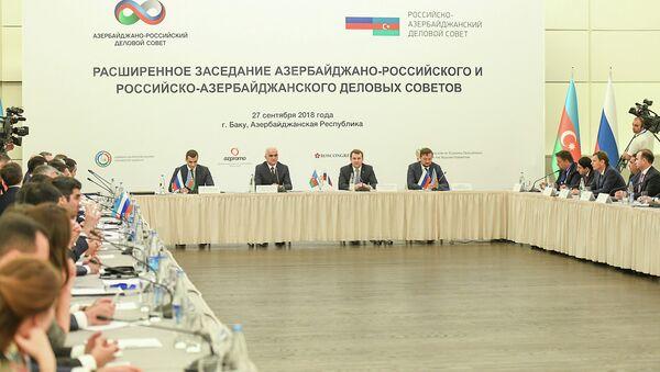 Расширенное заседание Азербайджано-российского и Российско-азербайджанского деловых советов - Sputnik Азербайджан