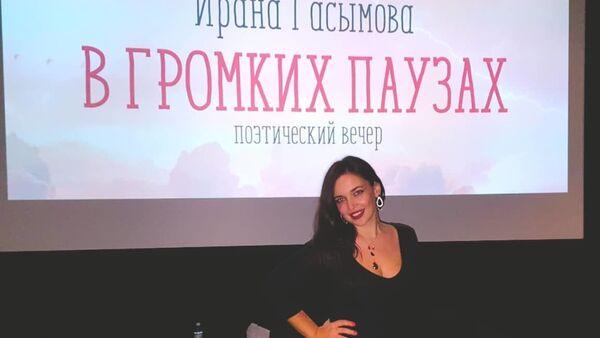 Поэтесса Ирана Гасымова  - Sputnik Азербайджан