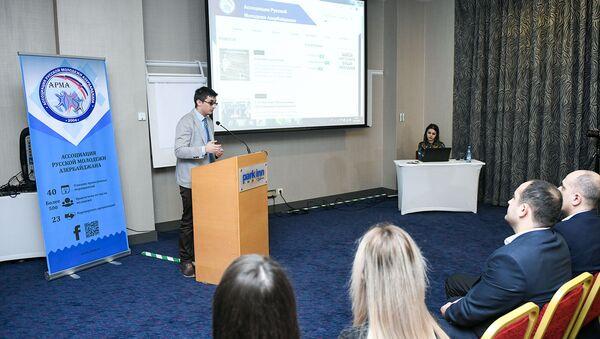 Презентация cайта Ассоциации русской молодежи Азербайджана (АРМА)  - Sputnik Азербайджан
