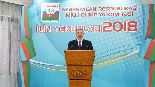 Президент Азербайджана Ильхам Алиев принял участие в церемонии, посвященной спортивным итогам 2018 года - Sputnik Азербайджан