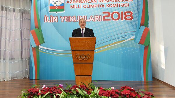 Президент Азербайджана Ильхам Алиев на церемонии в Национальном Олимпийском комитете, посвященной спортивным итогам 2018 года - Sputnik Азербайджан