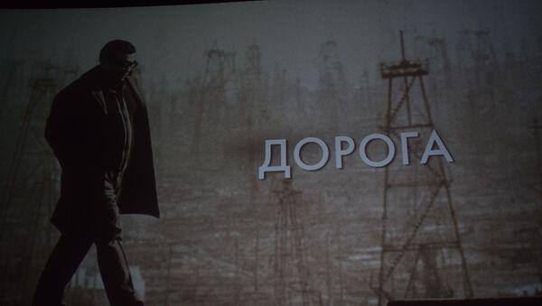 В киноцентре Низами состоялась презентация документального фильма Qara Qarayev. Yol - Sputnik Азербайджан