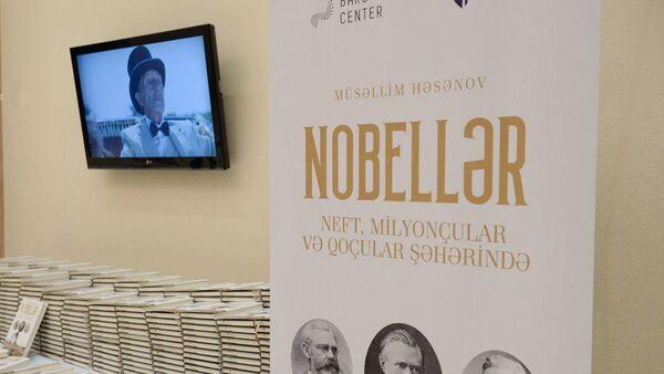 Презентация художественно-документального фильма Наследие - Sputnik Азербайджан
