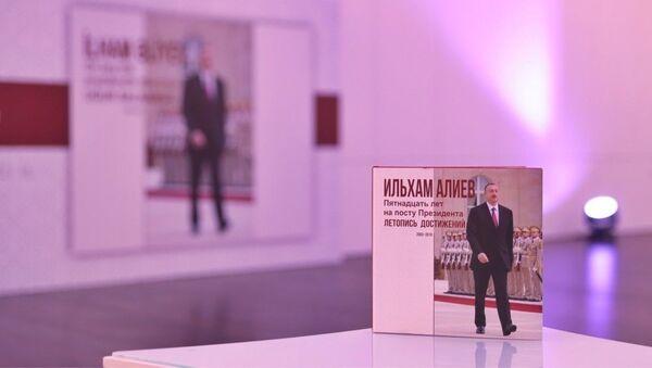 Состоялась церемония презентации фильма и книги Ильхам Алиев – летопись успеха пятнадцатилетнего периода президентства. 2003-2018 - Sputnik Азербайджан