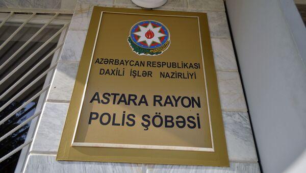 Astara rayon Polis Şöbəsi - Sputnik Azərbaycan