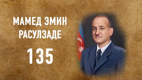 Мамед Эмин Расулзаде 135 - Sputnik Азербайджан