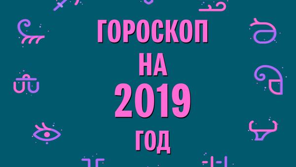Гороскоп 2019 - Sputnik Азербайджан
