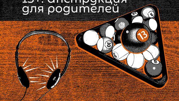 13+ Инструкция для родителей - Sputnik Азербайджан