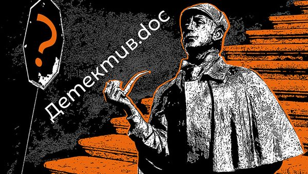 Детектив-doc - Sputnik Азербайджан