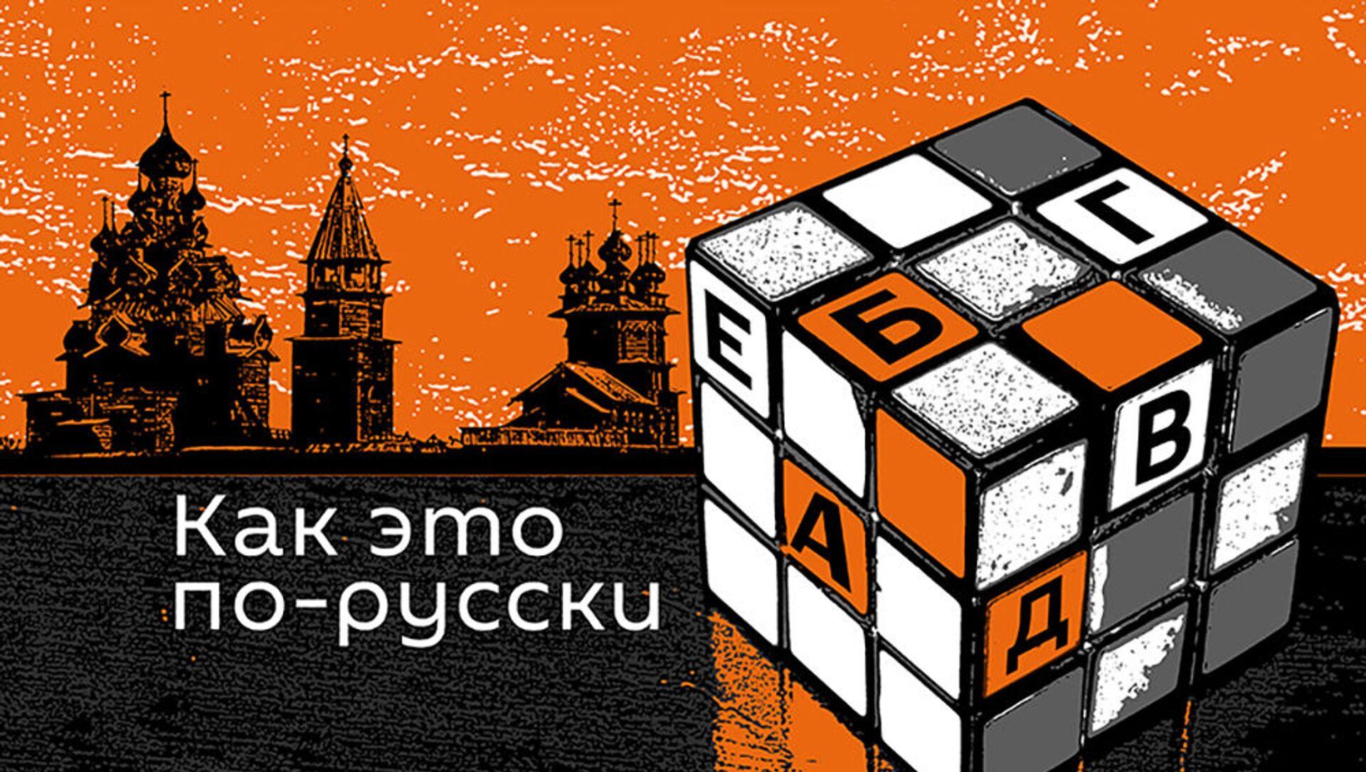 Как это по-русски - Sputnik Азербайджан, 1920, 07.08.2021