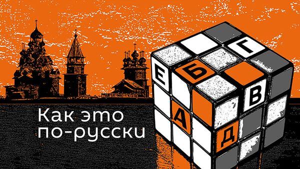 Как это по-русски - Sputnik Азербайджан