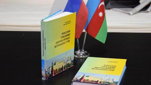 В Российском информационно-культурном центре состоялась презентация книги Россия глазами зарубежных журналистов - Sputnik Азербайджан