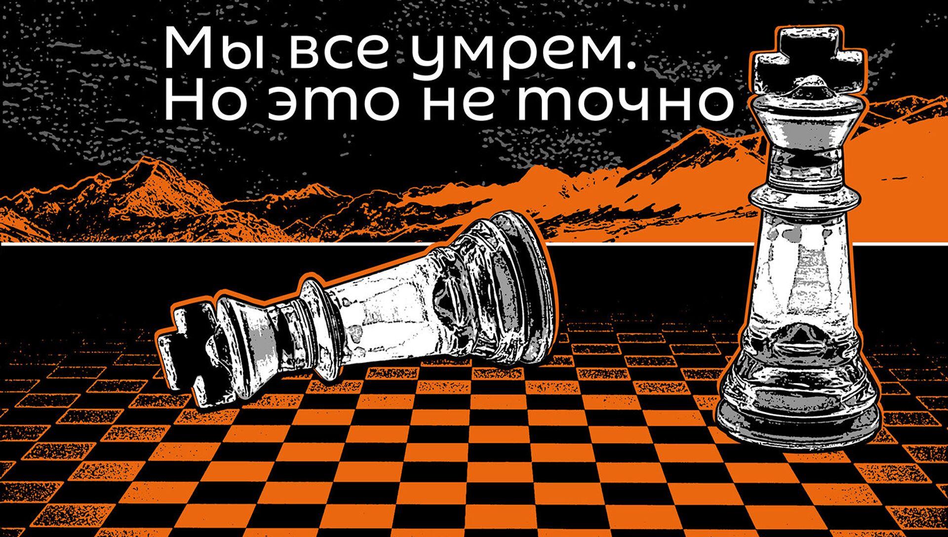 Мы все умрем. Но это не точно - Sputnik Азербайджан, 1920, 21.08.2021