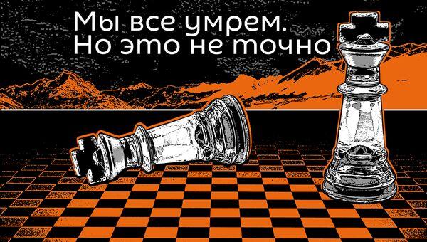 Мы все умрем. Но это не точно - Sputnik Азербайджан