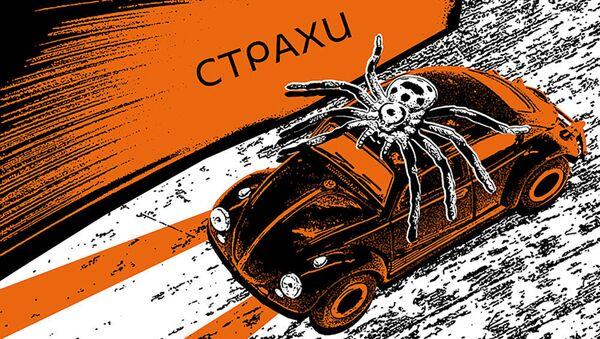 Страхи - Sputnik Азербайджан